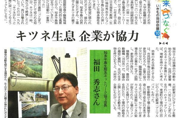 福田研 中日新聞